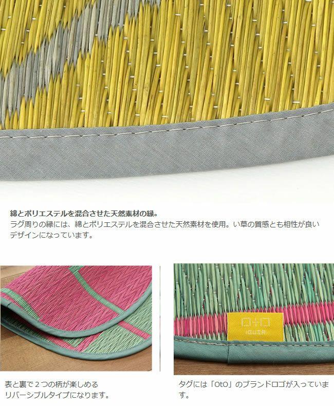 い草 ラグ い草ランチョンマット「OtO」 プレイスマット(47×35cm)_詳細07
