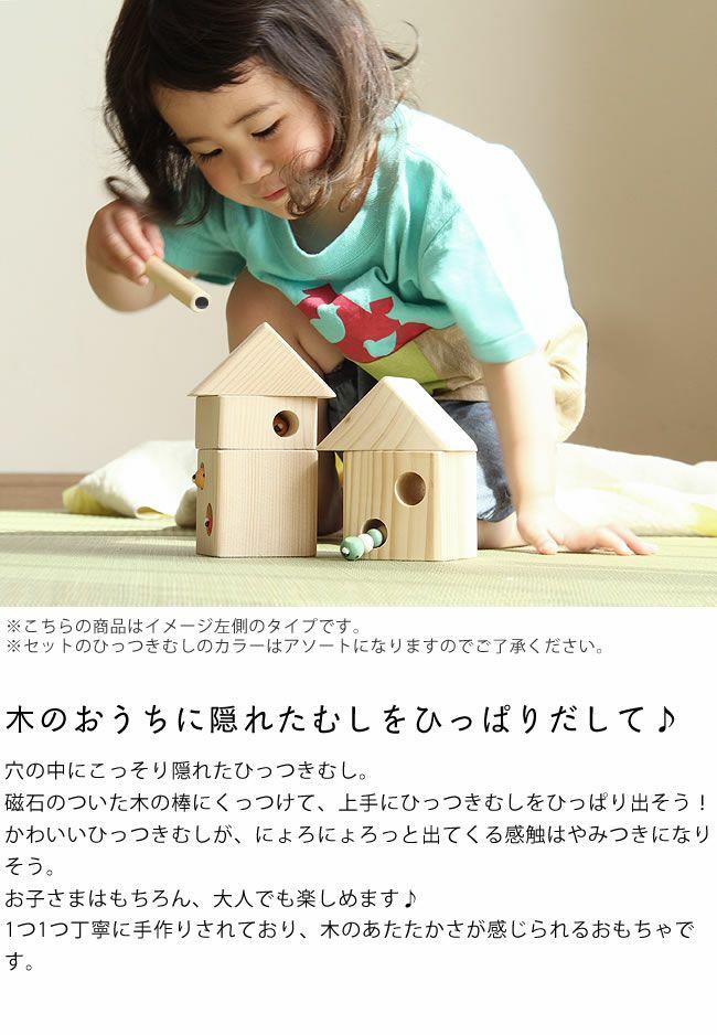 夢工房ももたろう木のおもちゃ「ひっつきむしの家」_詳細04
