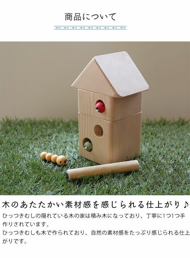 夢工房ももたろう木のおもちゃ「ひっつきむしの家」_詳細07