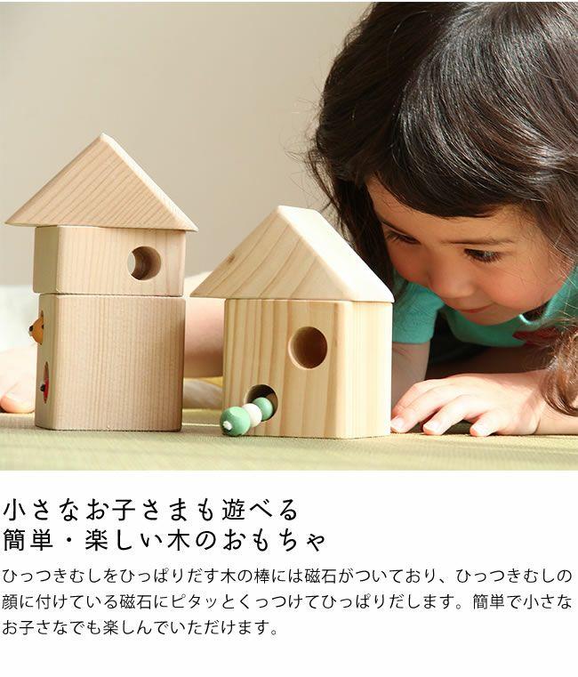夢工房ももたろう木のおもちゃ「ひっつきむしの家」_詳細08
