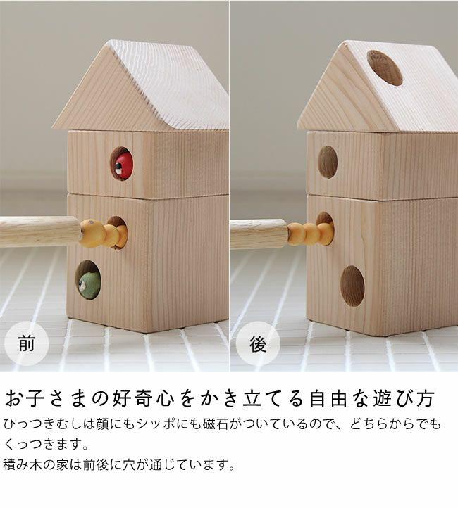夢工房ももたろう木のおもちゃ「ひっつきむしの家」_詳細09