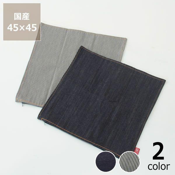 上質で落ち着いた、深みのある色合いのデニムクッションカバー2枚組45cm×45cm_詳細01
