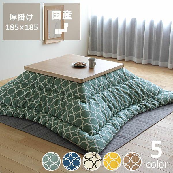 京都の老舗布団メーカーでつくられた、正方形サイズの厚掛けこたつ布団。185cm×185cm