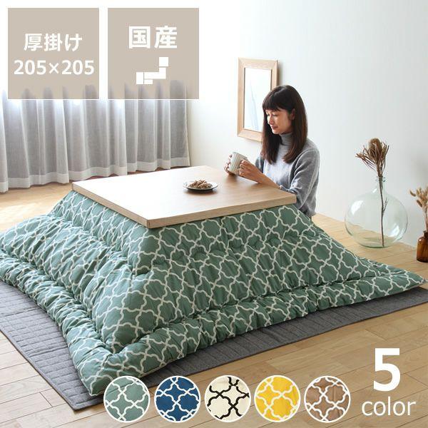京都の老舗布団メーカーでつくられた、正方形サイズの厚掛けこたつ布団。205cm×205cm