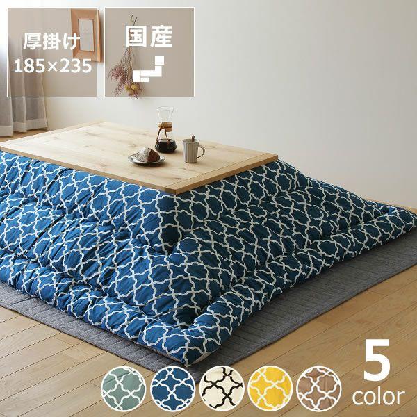 京都の老舗布団メーカーでつくられた、長方形サイズの厚掛けこたつ布団。185cm×235cm