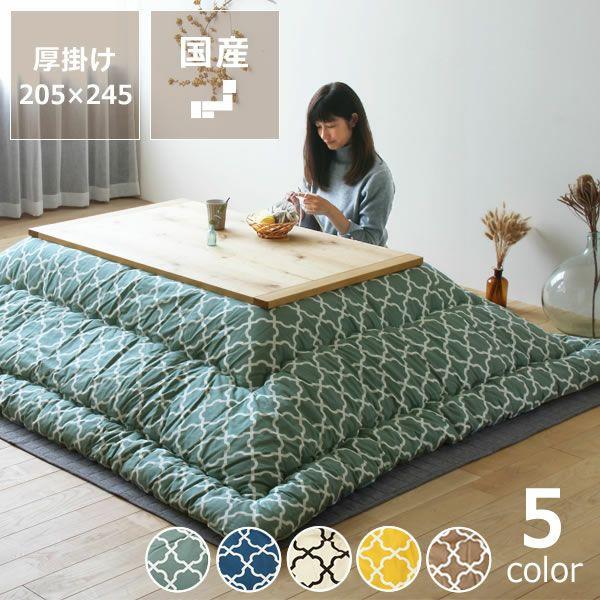 京都の老舗布団メーカーでつくられた、長方形サイズの厚掛けこたつ布団。205cm×245cm