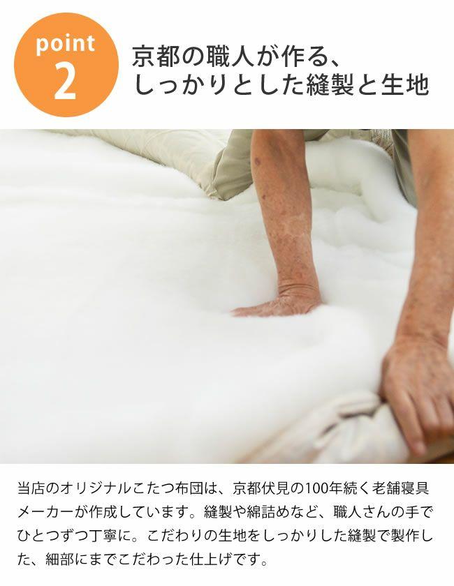 綿100%使用でしっかりとした生地感の良いこたつ布団