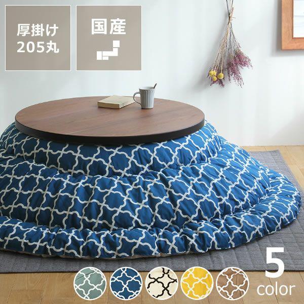 京都の老舗布団メーカーでつくられた、円形サイズの厚掛けこたつ布団。直径205cm