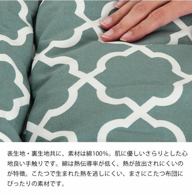 中綿たっぷりのふっくら厚掛けこたつ布団