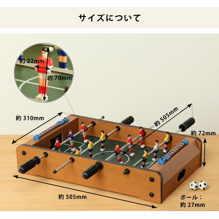 コンパクトサイズのボードゲームサッカー_詳細02