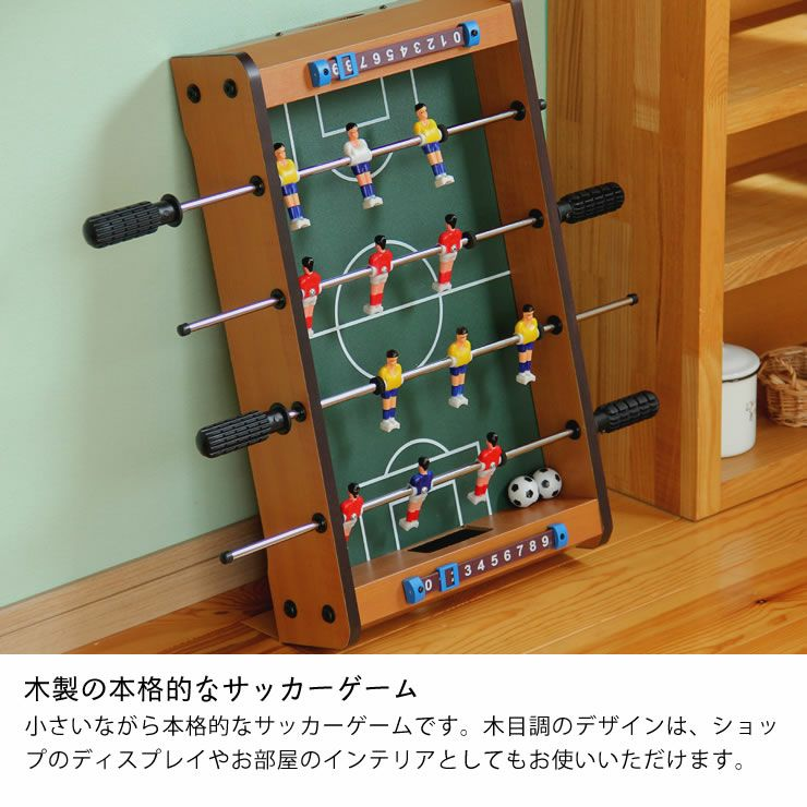 コンパクトサイズのボードゲームサッカー_詳細06