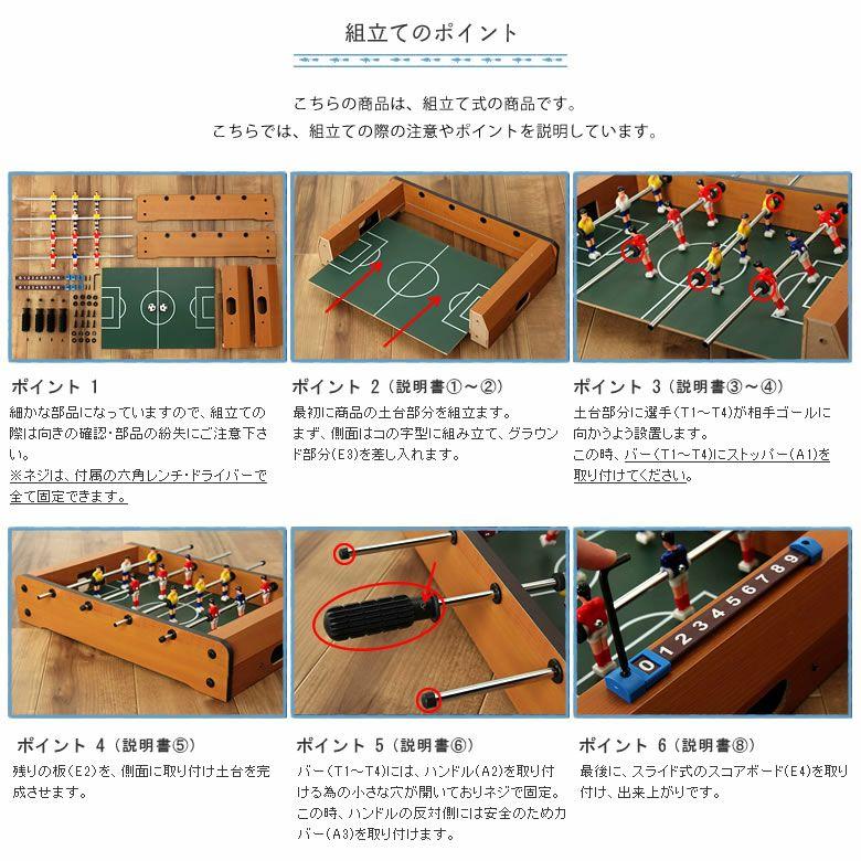 コンパクトサイズのボードゲームサッカー_詳細10