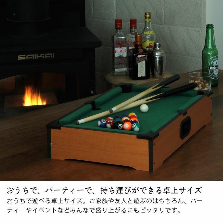 小さいけれど本格派ボードゲームビリヤード_詳細05