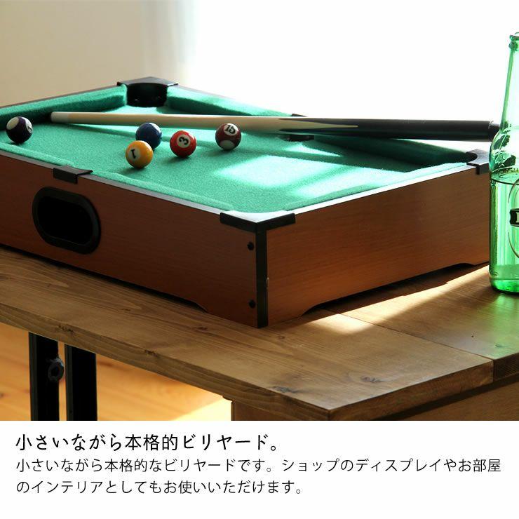 小さいけれど本格派ボードゲームビリヤード_詳細06