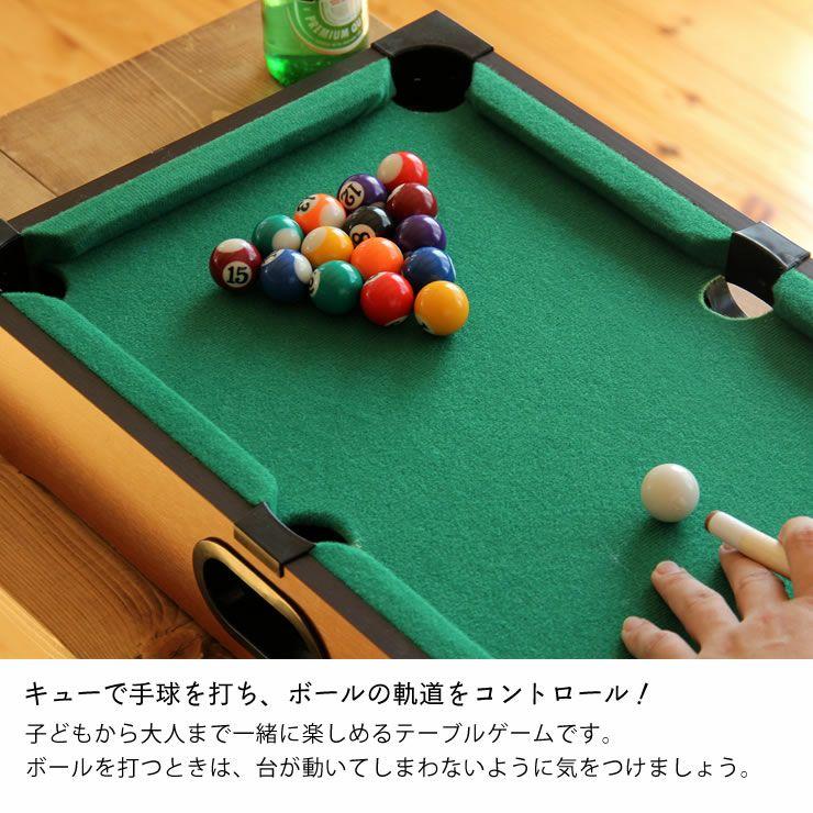 小さいけれど本格派ボードゲームビリヤード_詳細07