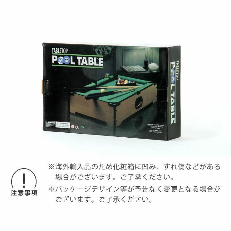 小さいけれど本格派ボードゲームビリヤード_詳細09