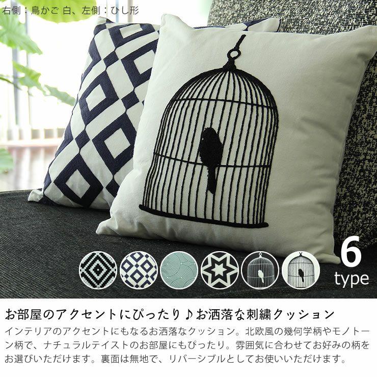 刺繍のクッション43×43_詳細04