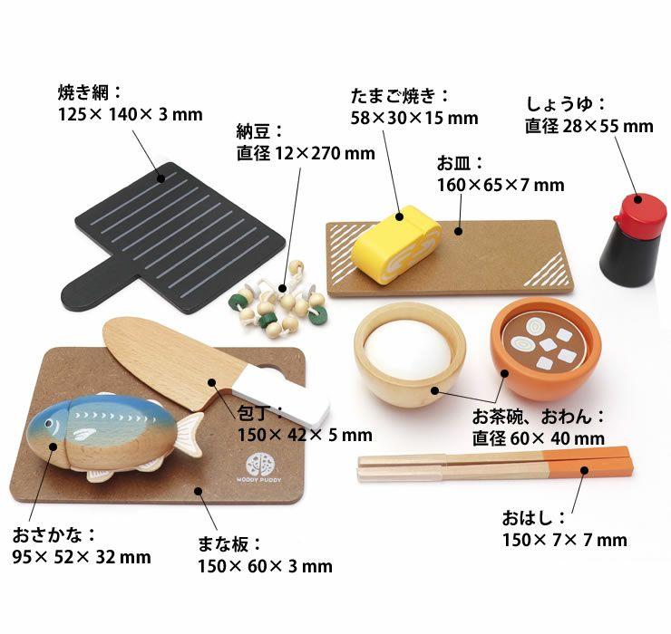 WOODY PUDDY(ウッディプッディ)はじめてのおままごと 焼き魚セット_詳細09
