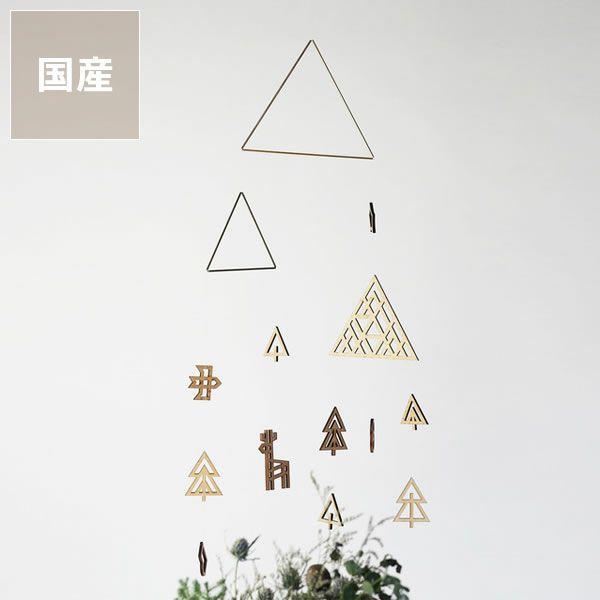 Sukima.(スキマ)真鍮と木製の森のモビール_詳細01