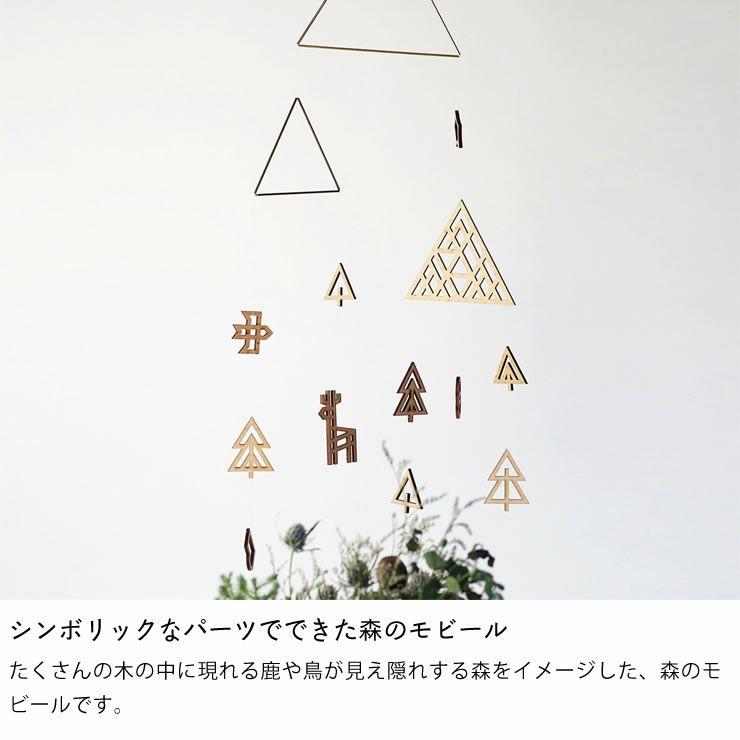 Sukima.(スキマ)真鍮と木製の森のモビール_詳細04