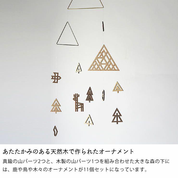 Sukima.(スキマ)真鍮と木製の森のモビール_詳細06