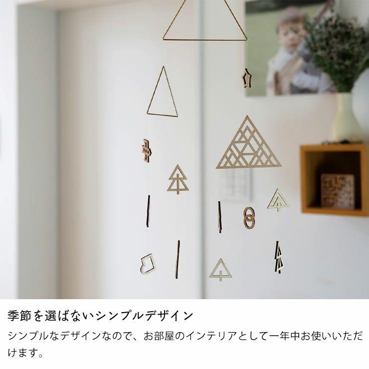 Sukima.(スキマ)真鍮と木製の森のモビール_詳細07