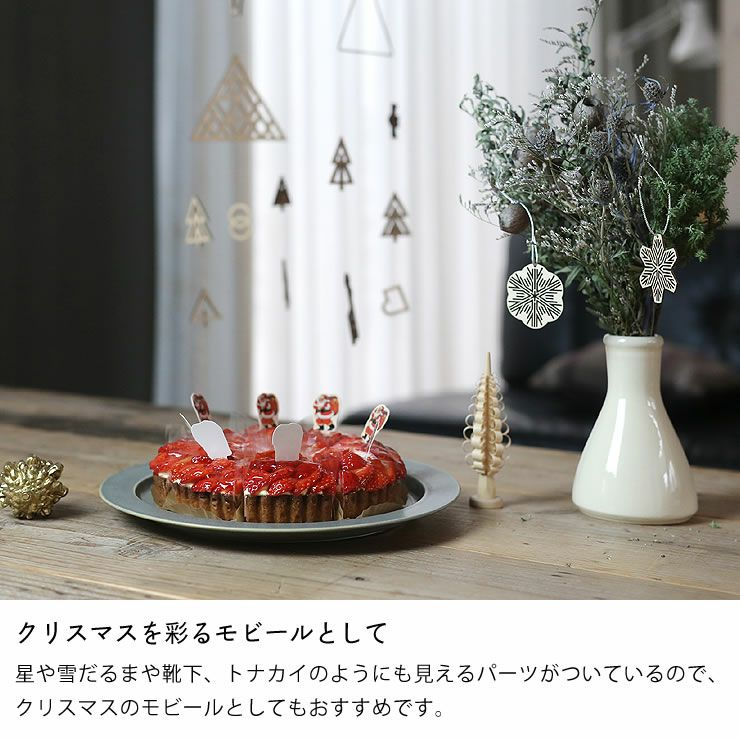 Sukima.(スキマ)真鍮と木製の森のモビール_詳細08