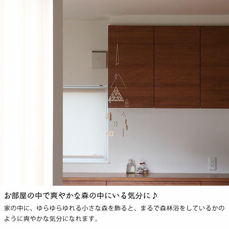 Sukima.(スキマ)真鍮と木製の森のモビール_詳細09
