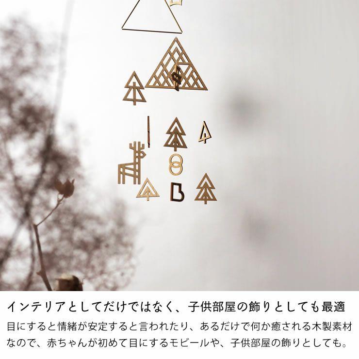 Sukima.(スキマ)真鍮と木製の森のモビール_詳細10