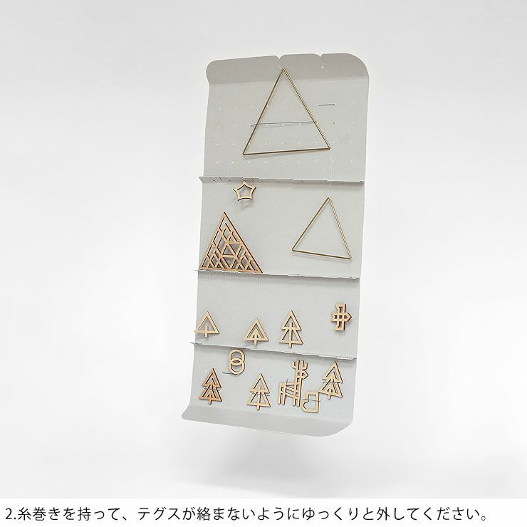 Sukima.(スキマ)真鍮と木製の森のモビール_詳細14