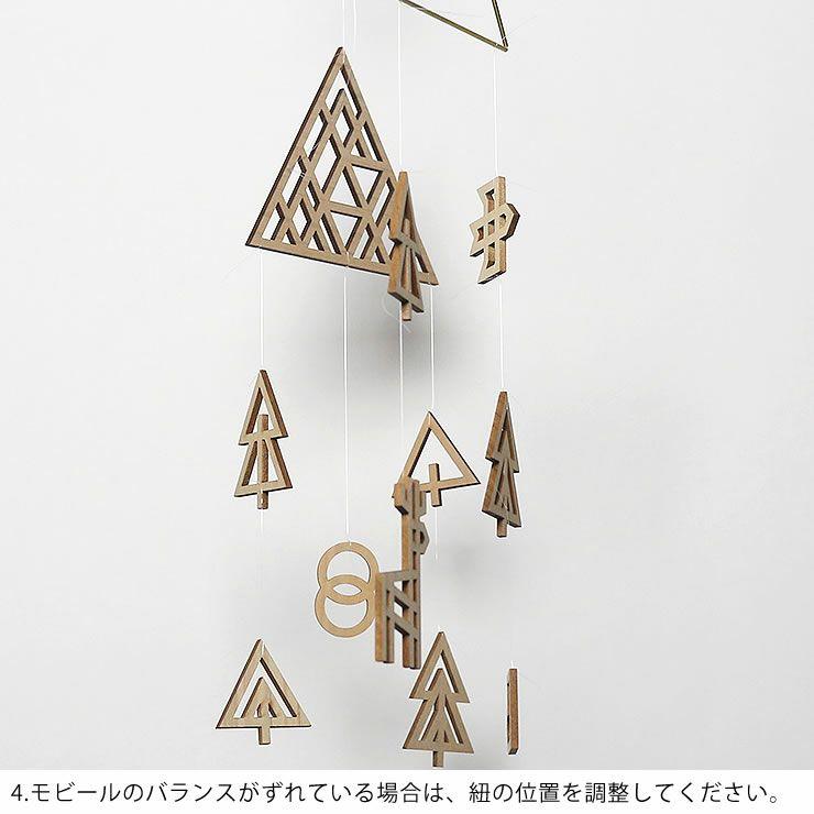Sukima.(スキマ)真鍮と木製の森のモビール_詳細16
