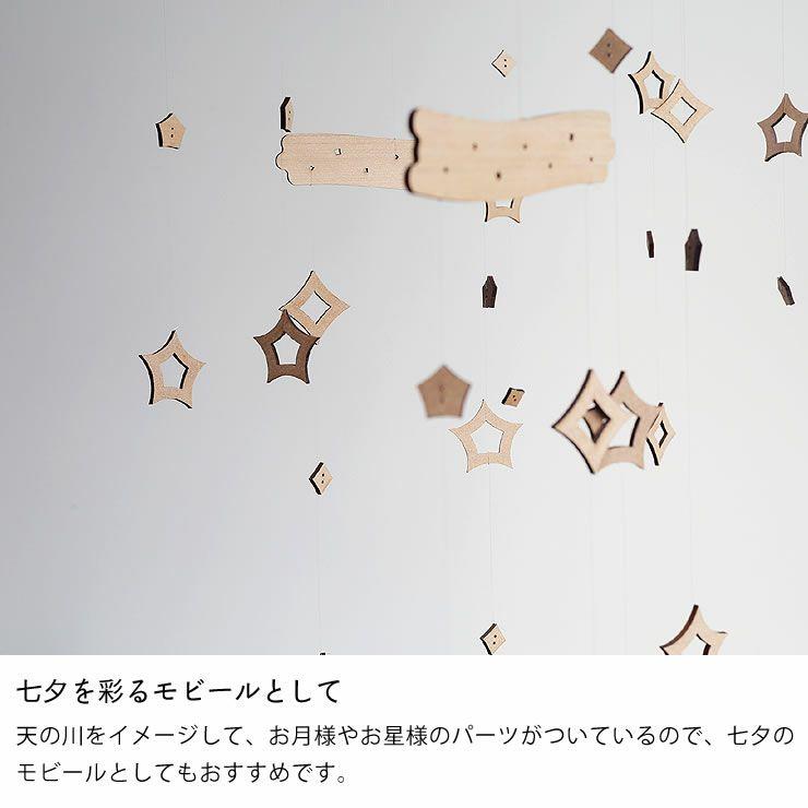 Sukima.(スキマ)星のモビール_詳細07