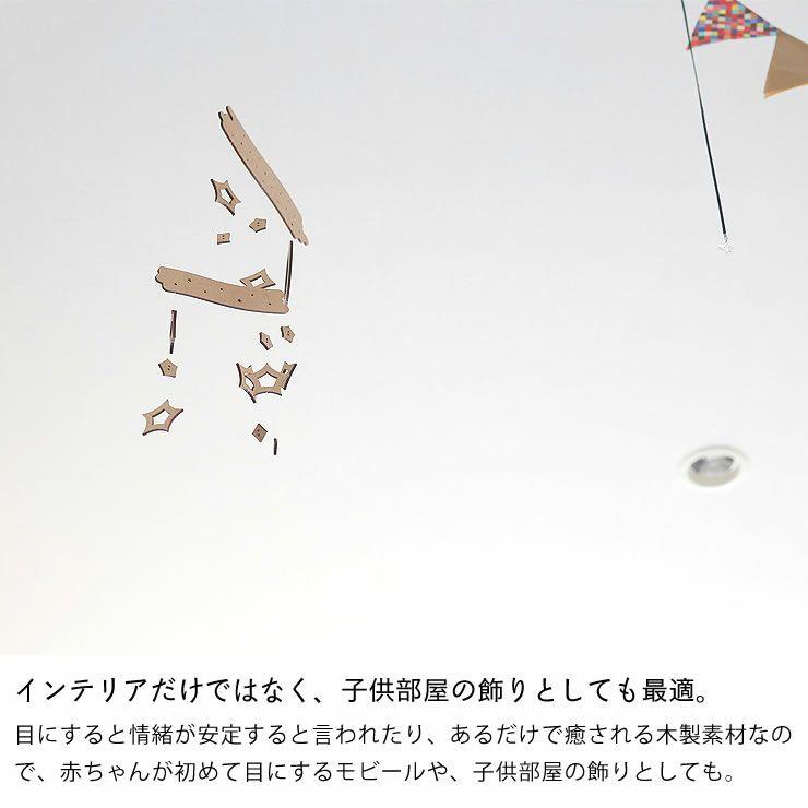 Sukima.(スキマ)星のモビール_詳細09