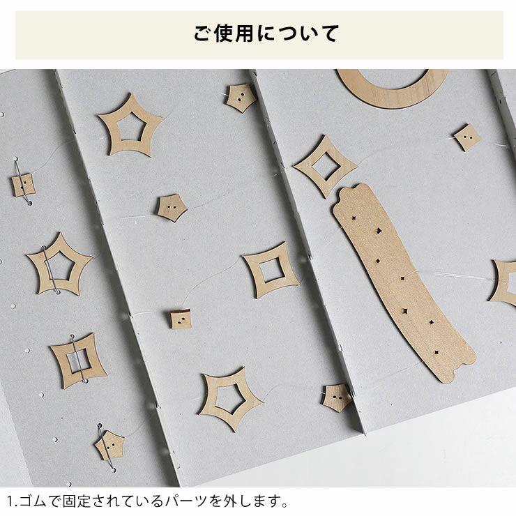 Sukima.(スキマ)星のモビール_詳細11