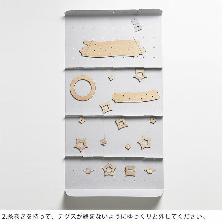 Sukima.(スキマ)星のモビール_詳細13