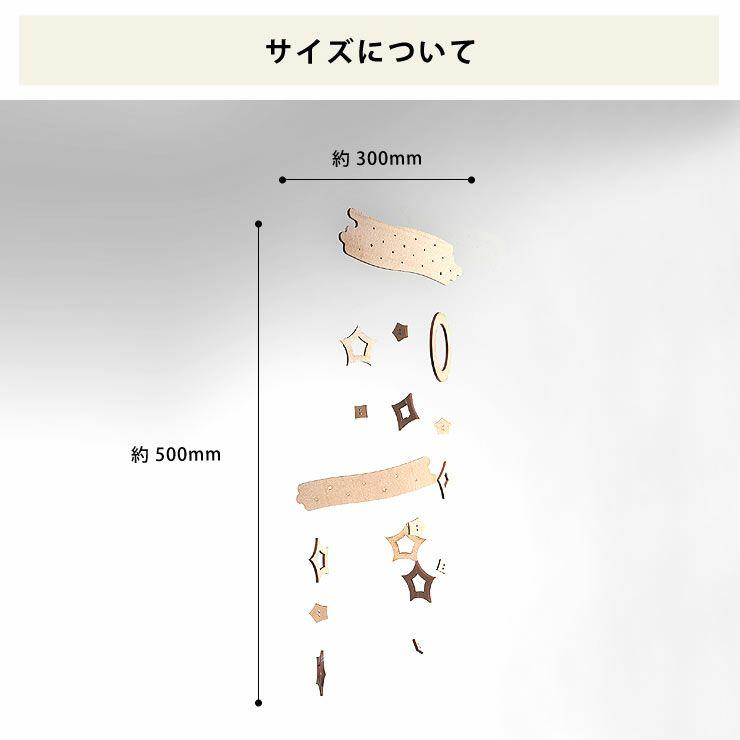Sukima.(スキマ)星のモビール_詳細17