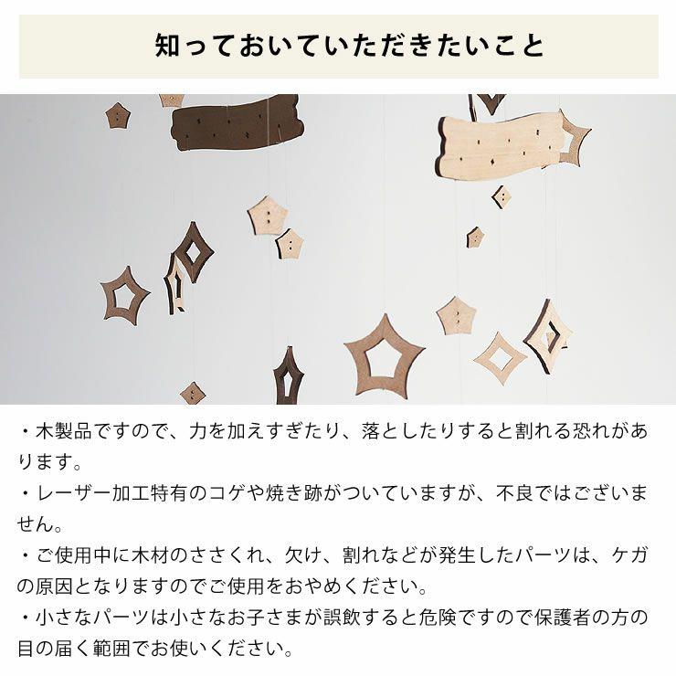 Sukima.(スキマ)星のモビール_詳細18