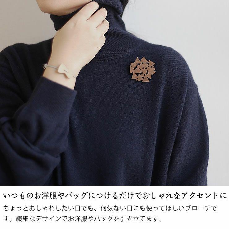 Sukima.(スキマ)ブローチ(小)_詳細06