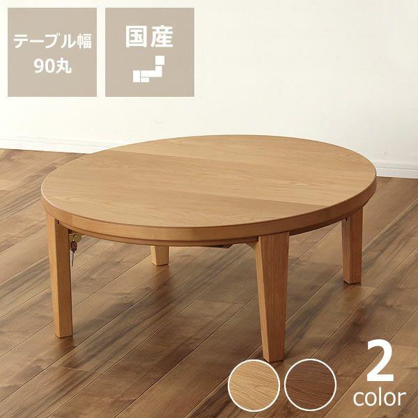 円形こたつテーブル90cm ナラ材/ウォールナット材 折れ脚タイプ_詳細01