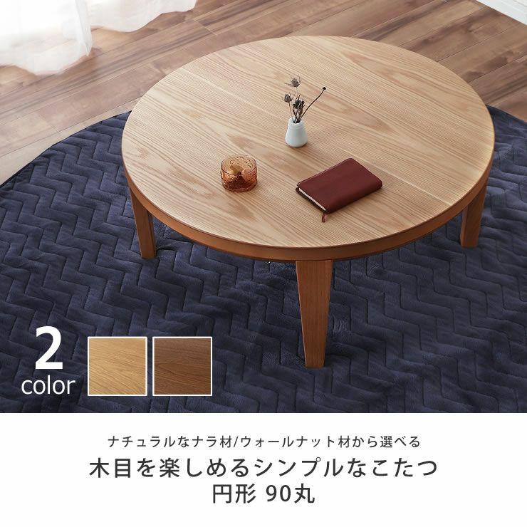 円形こたつテーブル90cm ナラ材/ウォールナット材 折れ脚タイプ_詳細03
