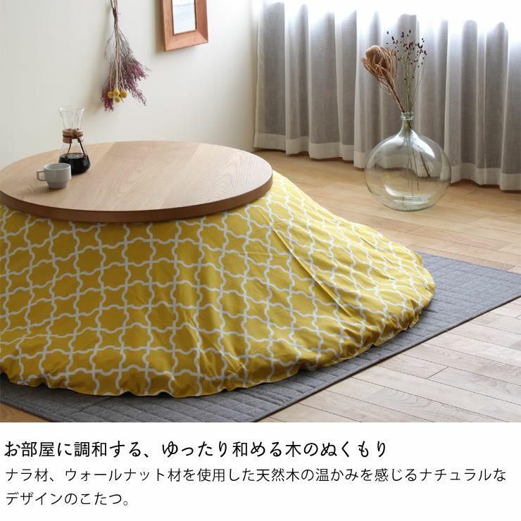 円形こたつテーブル90cm ナラ材/ウォールナット材 折れ脚タイプ_詳細04