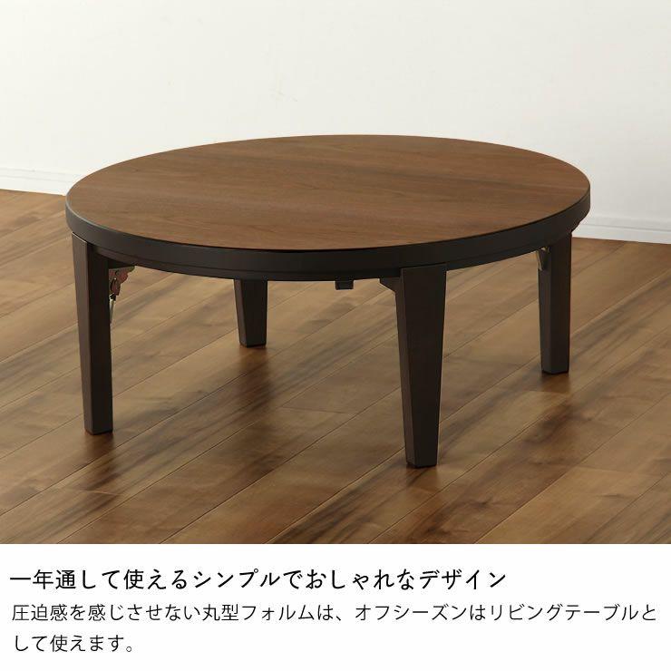 円形こたつテーブル90cm ナラ材/ウォールナット材 折れ脚タイプ_詳細05