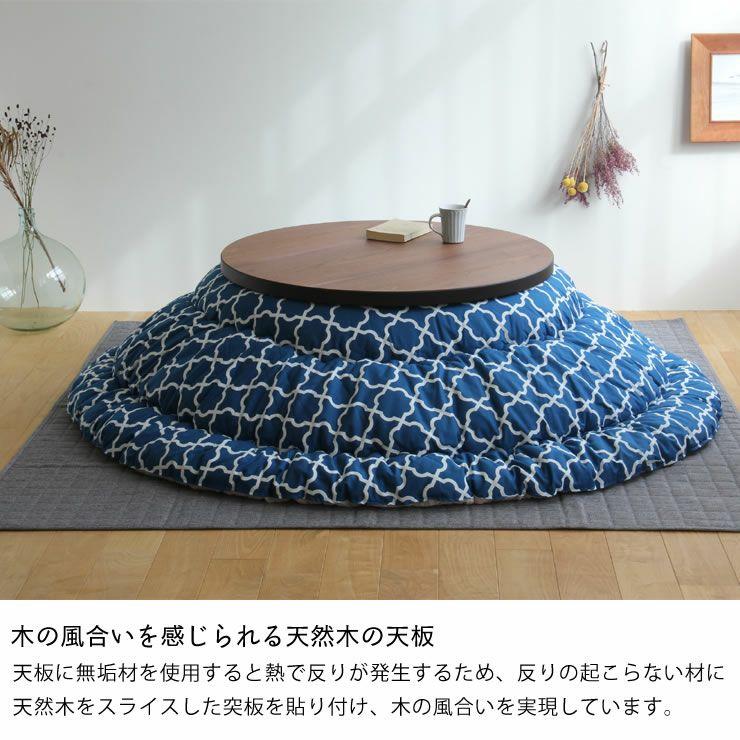 円形こたつテーブル90cm ナラ材/ウォールナット材 折れ脚タイプ_詳細06