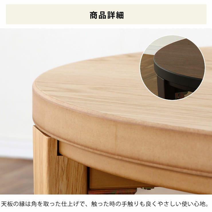 円形こたつテーブル90cm ナラ材/ウォールナット材 折れ脚タイプ_詳細07