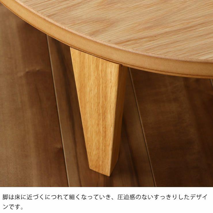 円形こたつテーブル90cm ナラ材/ウォールナット材 折れ脚タイプ_詳細08