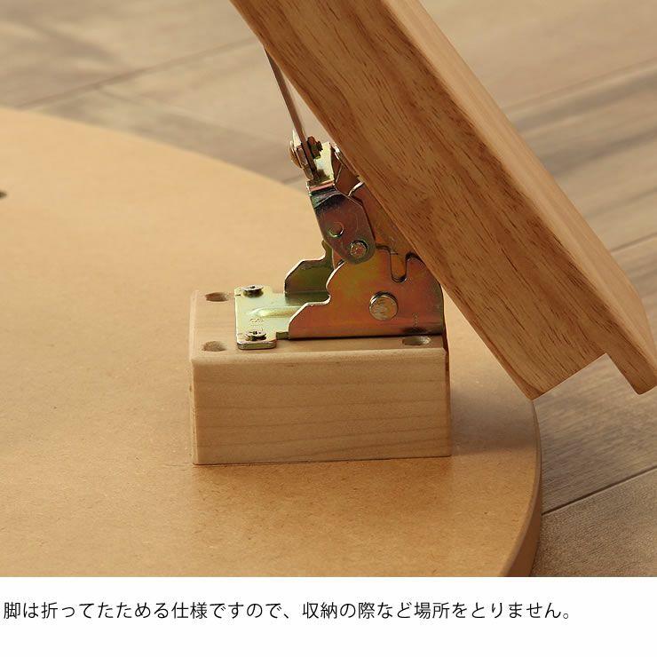円形こたつテーブル90cm ナラ材/ウォールナット材 折れ脚タイプ_詳細09