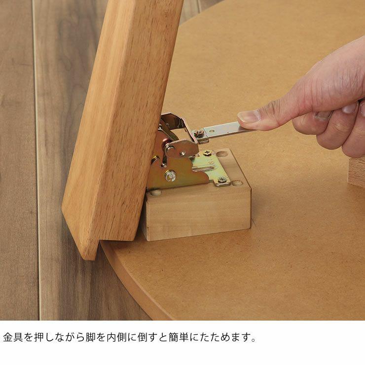 円形こたつテーブル90cm ナラ材/ウォールナット材 折れ脚タイプ_詳細10