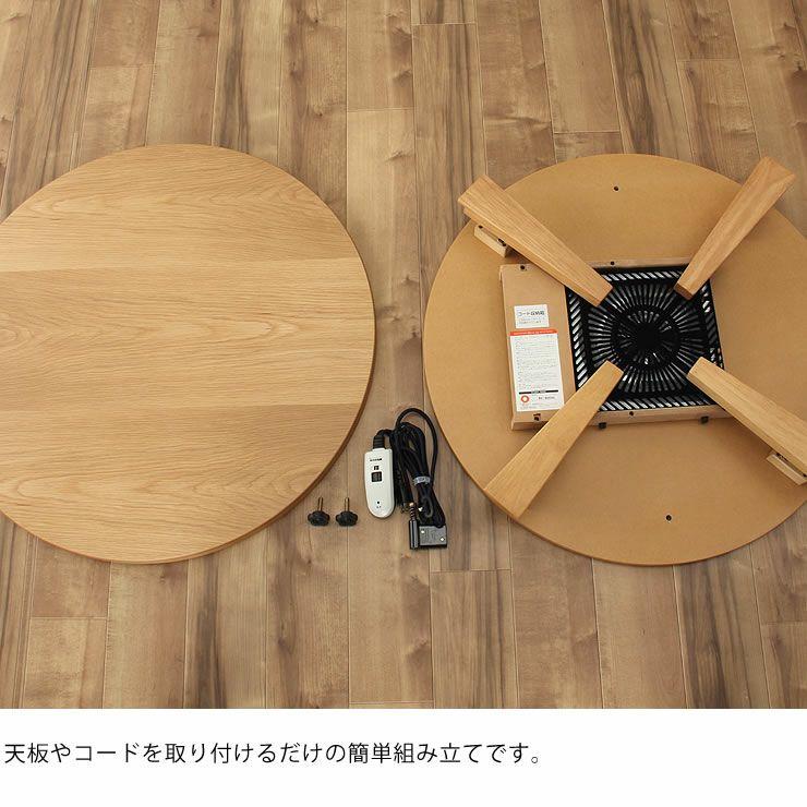 円形こたつテーブル90cm ナラ材/ウォールナット材 折れ脚タイプ_詳細12