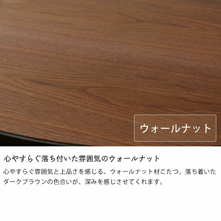 円形こたつテーブル90cm ナラ材/ウォールナット材 折れ脚タイプ_詳細17