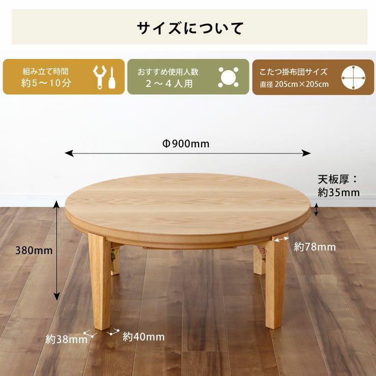 円形こたつテーブル90cm ナラ材/ウォールナット材 折れ脚タイプ_詳細18